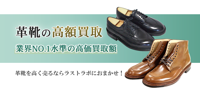 革靴買取なら業界No.1レベル!